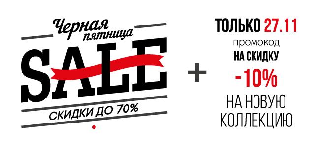 760e111cd38b7 Черная пятница добралась и до интернет-магазина ditto.ua! Только сегодня  скидки до 70% на стильные модели мужской и женской обуви!