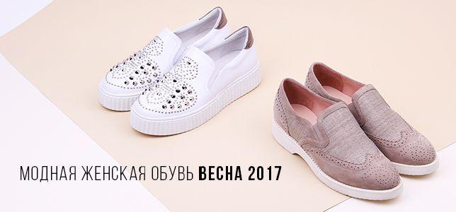 88eb72465ea5 Какая обувь будет в моде весной 2017
