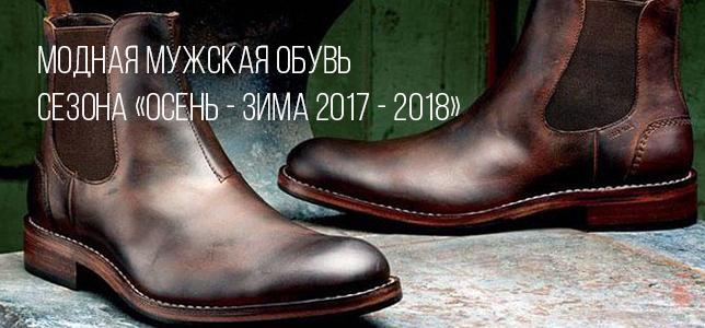 демисезонная мужская обувь туфли кроссовки кеды ботинки