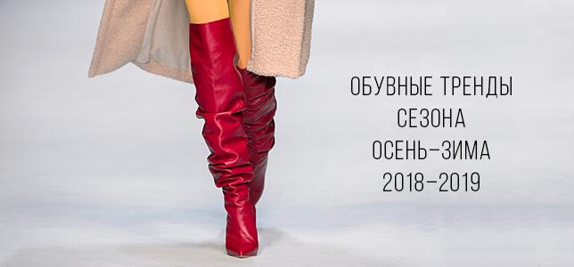 357f02269 Сказать, что предстоящий осенне-зимний сезон порадует кардинально новыми  моделями обуви, нельзя. Большинство трендов перекочевало в коллекции  ведущих модных ...