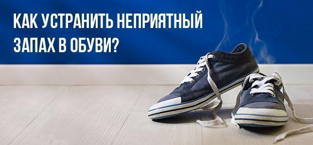 Как сутранить неприятный запах обуви