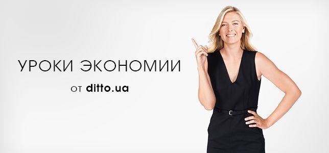 Как правильно экономить - хитрости от интернет-магазина ditto.ua