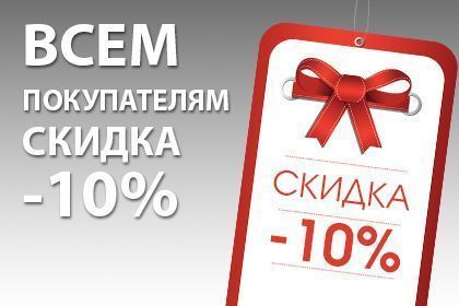 скидка 10% всем покупателям
