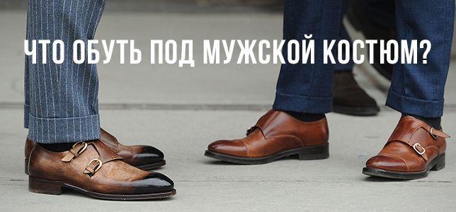 3d14e4264 Порой, выбрать ее бывает даже сложнее, чем сам костюм. Чтобы облегчить вам  эту задачу, интернет-магазин ditto.ua приготовил несколько дельных советов: