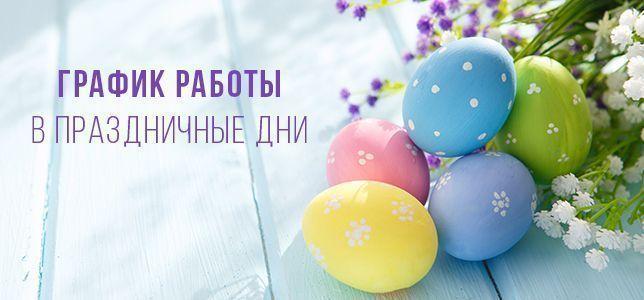 Праздничный график ditto.ua