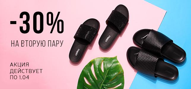 e23d57d11 30% на вторую пару - больше обуви, больше скидок!