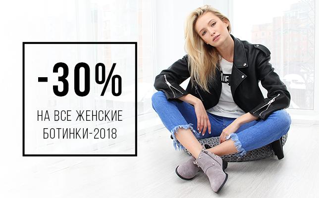 Акция! -30% на женские ботинки!