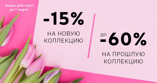 Скидка на новую коллекцию обуви весна-2018!