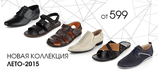 Новые модели мужской летней обуви