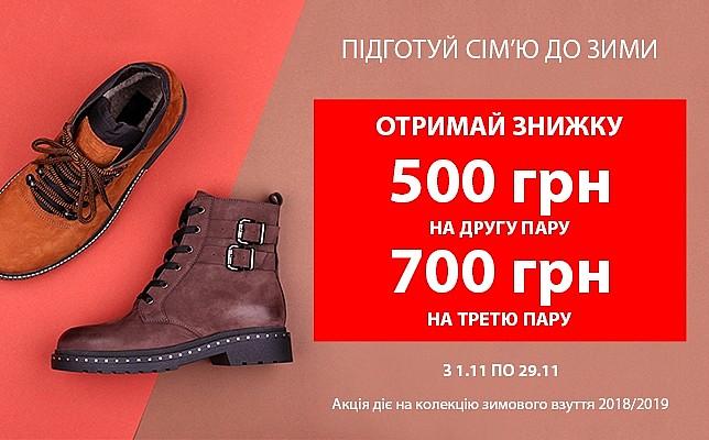 fe1a84955b1d35 Купуючи зимову пару взуття, ви отримуєте купон на знижку 500 грн на купівлю  другої пари зимового взуття. Купуючи взуття, з використанням купону 500  грн, ...