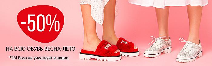 Скидка на женскую обувь