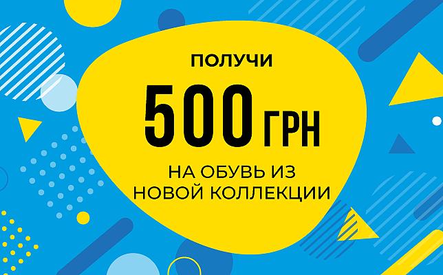 500 грн на обувь из коллекции осень-2019
