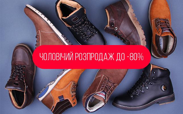 Акції і знижки в интернет-магазине женской и мужской обуви ditto.ua bfcb5219ad884